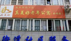 南京市真美好白下好瑞园.