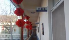 马鞍山市向阳护理院(老年公寓)