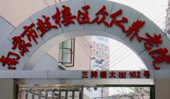 南京市鼓楼区众仁养老院