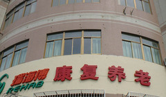 南京市鼓楼区瑞海博老年康复中心