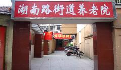 南京市鼓楼区湖南路街道养老院