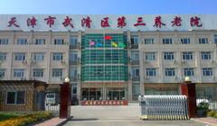 天津市武清区第三养老院