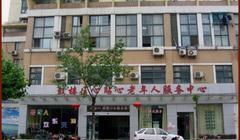 南京市心贴心老年人服务中心