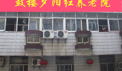 南京市鼓楼夕阳红养老院