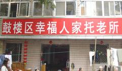 南京市幸福人家托老所
