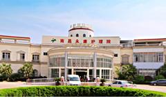 南昌永康护理院