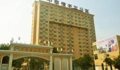 中华情老年公寓
