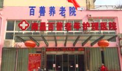 南昌百善老年护理院