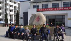 芜湖市三山敬老长寿中心