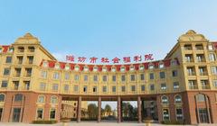 潍坊市社会福利院