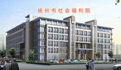扬州市社会福利院