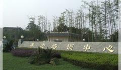 成都晚霞社会养老服务中心(基地养老)