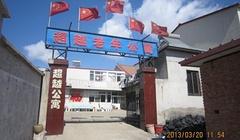 天津市蓟县超越老年公寓