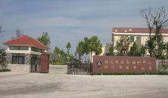 招远市社会福利中心