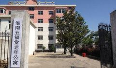 五福堂老年公寓