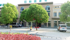 铜山区和信老年康复护理中心