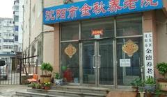 沈阳市大东区金德养老中心