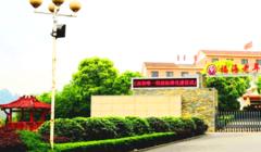 上饶市信州区福海老年公寓