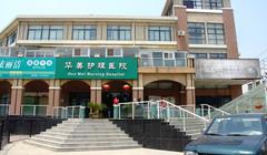 徐州山水华美老年护理院