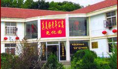 南京市栖霞区真美好尧化园老年公寓