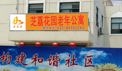 南京市真美好栖霞芝嘉花园