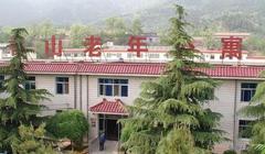 北京香山老年公寓