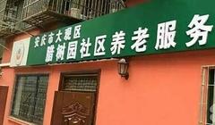 安庆市大观区腊树园长者康护服务之家