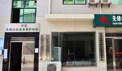 长沙市岳麓区普亲先锋社区老年养护中心