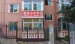 辽宁省大连市中山区天赐养老院