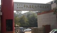 长沙市赤岗村军队离退休干部休养所