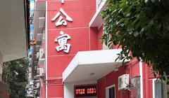 长沙市老年公寓管理所