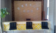 湖南省安康老年公寓
