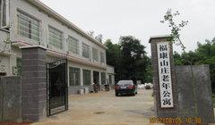 长沙市福康山庄老年公寓