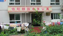 辽宁省丹东市振兴区佰阳颐园老年公寓