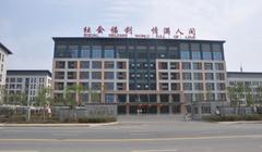 连云港市社会福利中心