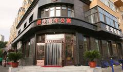 哈尔滨市香坊区民生老年文化养生公寓