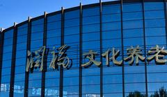 黑龙江省润福养老产业园