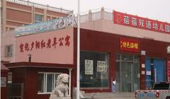 张家口市宣化区夕阳红老年公寓