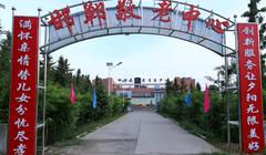 邯郸敬老服务中心