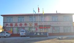 宣化县夕福苑老年公寓