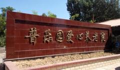 北京普乐园爱心养老院