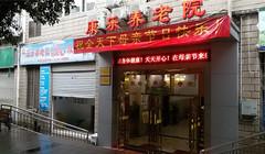 重庆市大渡口区康乐养老院