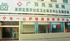 南宁市一心护理康复养老中心