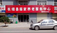 长垣县如家养老服务中心