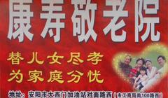 安阳市文峰康寿敬老院