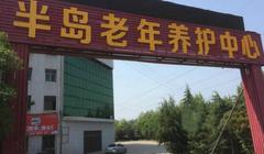 许昌半岛老年养护中心