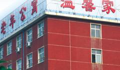 石家庄市新华区夕阳红老年公寓