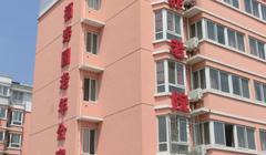 芜湖福寿园老年公寓