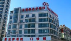 芜湖县康达老年护理中心
