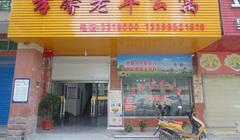 蚌埠市孝馨老年公寓